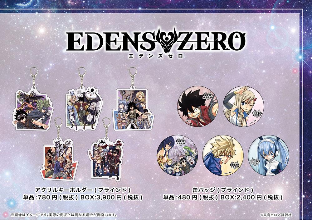 EDENS ZEROの画像 p1_35